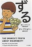 ずる――噓とごまかしの行動経済学 (ハヤカワ・ノンフィクション文庫)