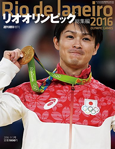 リオオリンピック総集編 2016年 9/5号 雑誌 (週刊朝日増刊)