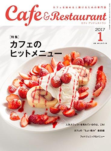 カフェ&レストラン 2017年 01 月号