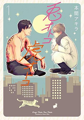 兎オトコ虎オトコ 1 (HANAMARU COMICS PREMIUM)