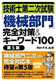 技術士第二次試験「機械部門」完全対策&キーワード100(第5版)