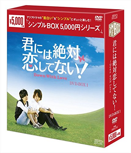 君には絶対恋してない! ~Down with LoveDVD-BOX1