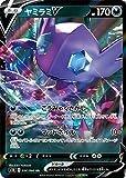 ポケモンカードゲーム S1H 036/060 ヤミラミV 悪 (RR ダブルレア) 拡張パック シールド