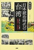 日本統治時代の台湾 写真とエピソードで綴る1895~1945