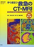 すぐ役立つ救急のCT・MRI 改訂第2版 (画像診断別冊KEY BOOKシリーズ)