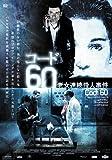 コード60 老女連続殺人事件 [DVD]