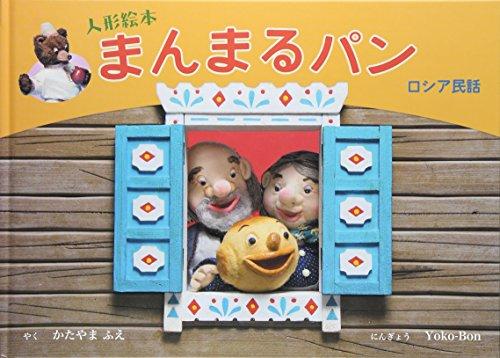 人形絵本 まんまるパン―ロシア民話
