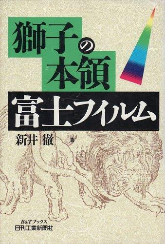 獅子の本領 富士フイルム (B&Tブックス)