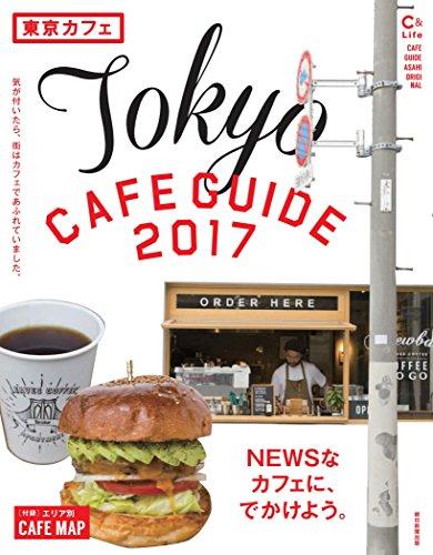 東京カフェ2017 【C&Lifeシリーズ】 (アサヒオリジナル)