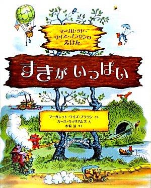 すきが いっぱい (翻訳絵本)
