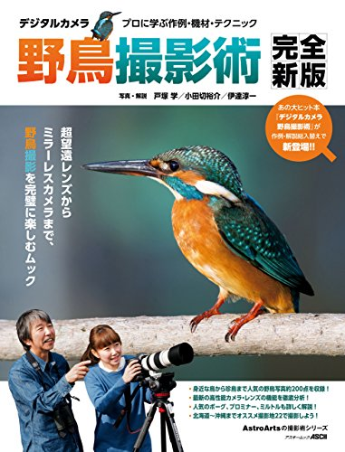 デジタルカメラ野鳥撮影術 完全新版 プロに学ぶ作例・機材・テクニック<デジタルカメラ撮影術> (アストロアーツムック)