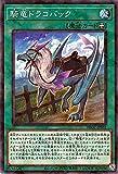 遊戯王カード 騎竜ドラコバック(ノーマルパラレル) グランド・クリエイターズ(DBGC) | デッキビルドパック 装備魔法 ノーマルパラレル