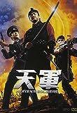 天軍 [DVD]