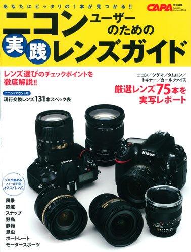 ニコンユーザーのための実践レンズガイド (Gakken Camera Mook)