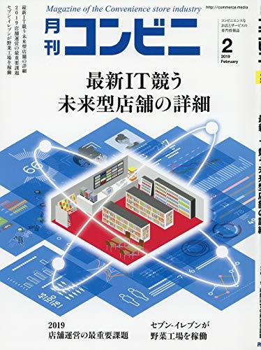 コンビニ 2019年 02 月号 [雑誌] (■最新IT競う 未来型店舗の詳細)