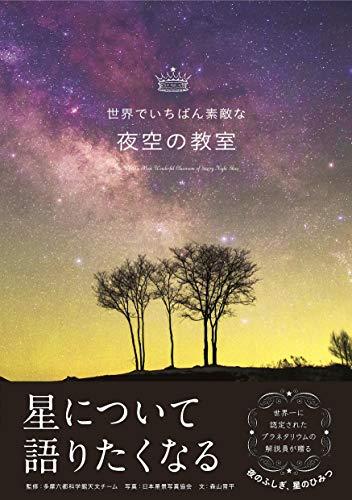 世界でいちばん素敵な夜空の教室