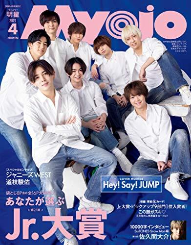 ちっこいMyojo 2021年 04 月号 [雑誌] (Myojo(ミョージョー) 増刊)