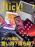 flick! digital(フリックデジタル) 2020年7月号 Vol.105(今、買いのアップル製品 見送るべきアップル製品)[雑誌]