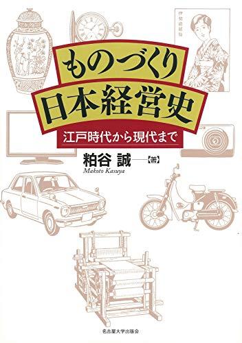 ものづくり日本経営史―江戸時代から現代まで―