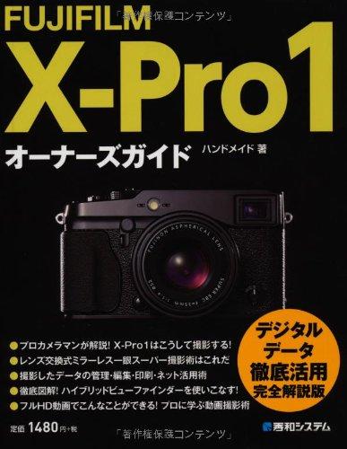 FUJIFILM X‐Pro1オーナーズガイド