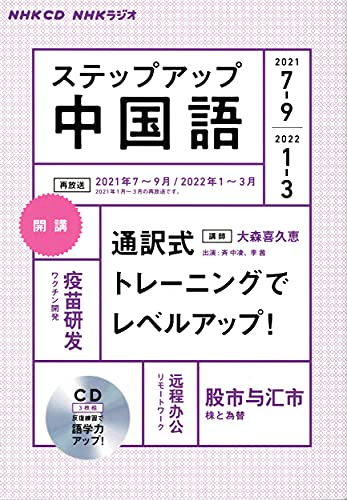 NHK CD ラジオ ステップアップ中国語 2021年7~9月 /2022年1~3月