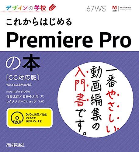 デザインの学校 これからはじめるPremiere Pro の本CC対応版