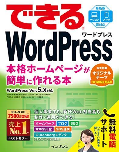 (無料電話サポート付)できるWordPress WordPress Ver. 5.x対応 本格ホームページが簡単に作れる本 (できる...