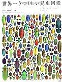 世界一うつくしい昆虫図鑑