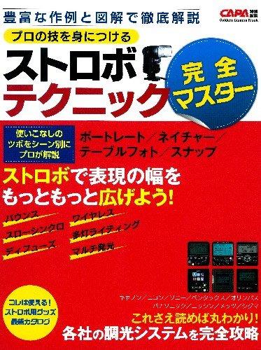 プロの技を身につける ストロボテクニック完全マスター (Gakken Camera Mook)