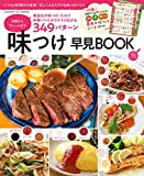 味つけ早見BOOK 定番からアレンジまで349パターン 基本の味つけシート2枚つき! (ヒットムック料理シリーズ)
