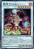 獣神ヴァルカン スーパーレア 遊戯王 レイジング・マスターズ sprg-jp058