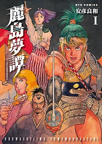 麗島夢譚(1) (RYU COMICS)
