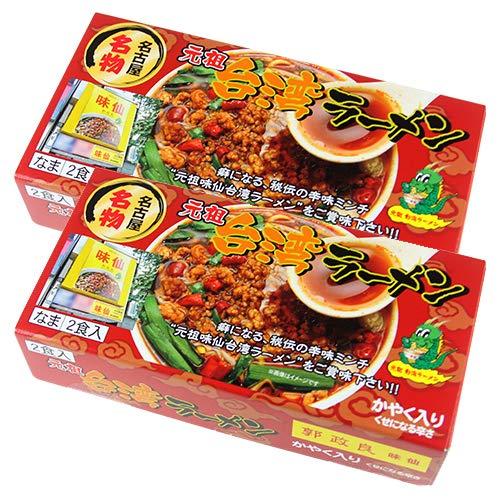 「名古屋名物」味仙 台湾ラーメン (かやく、生めん2食入り)×2個セット 郭政良 監修