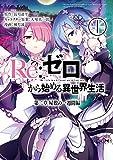 Re:ゼロから始める異世界生活 第二章 屋敷の一週間編 1巻 (デジタル版ビッグガンガンコミックス)