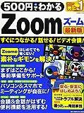 500円でわかるZoom 最新版 (ONE COMPUTER MOOK)