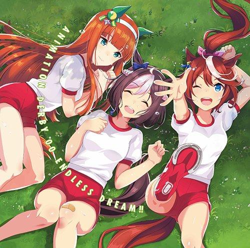 ENDLESS DREAM!! (エンドレス・ドリーム)ウマ娘の楽曲