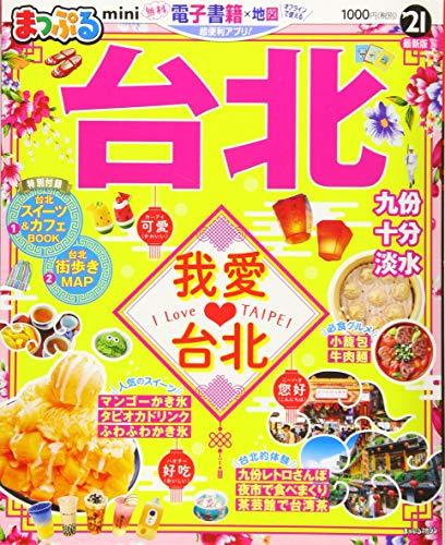 まっぷる 台北mini'21 (まっぷるマガジン)