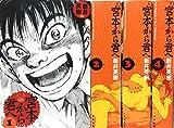 定本 宮本から君へ 全4巻 完結セット [コミックセット]