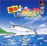海のぬし釣り - 宝島に向かって -