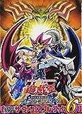 遊☆戯☆王 オフィシャルカードゲーム 公式カードカタログ ザ・ヴァリュアブル・ブック 6 (愛蔵版コミックス)