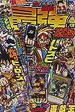 最強ジャンプ 2015年 3/5 号 [雑誌]: 少年ジャンプ 増刊