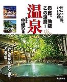 温泉 ONSEN 中通り編(福島県) (中通り編 (福島県))
