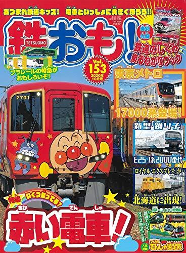鉄おも2020年10月号Vol.153【別冊付録小冊子】