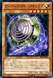 遊戯王 PRIO-JP015-N 《アーティファクト-アキレウス》 Normal