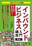 61A4V9dF3RL. SL160  - 【独学】学習メモ インバウンド実務主任者認定試験