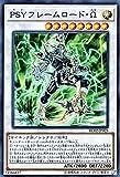 遊戯王/PSYフレームロード・Ω(スーパーレア)/レアリティ・コレクション-20th ANNIVERSARY EDITION- RC02-JP025