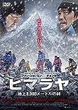 ヒマラヤ 地上8,000メートルの絆 [DVD]