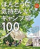 ほんとうに気持ちいいキャンプ場100 2019/2020年版 (小学館SJ・MOOK)