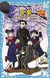 卒業~開かずの教室を開けるとき~ 名探偵夢水清志郎事件ノート (講談社青い鳥文庫)