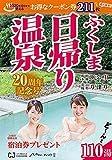 ふくしま日帰り温泉 20周年記念号